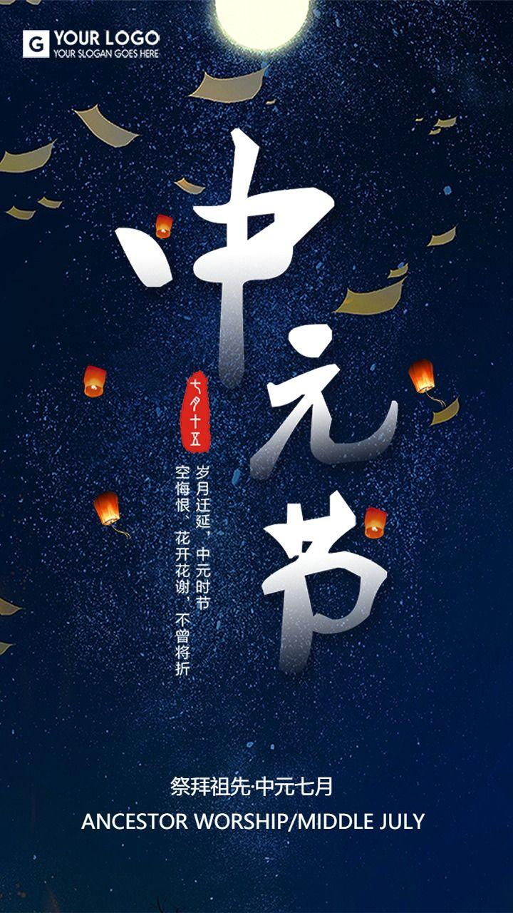 中元节传统节日企业个人宣传海报