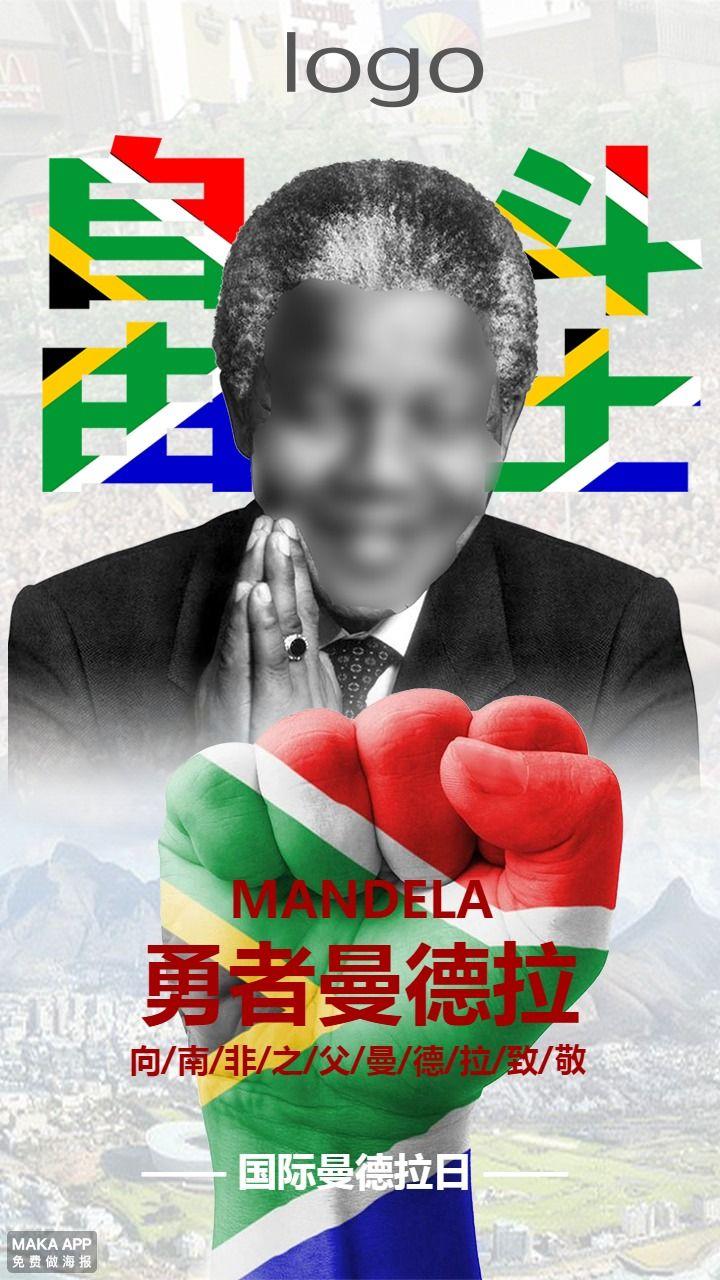 国际曼德拉日企业宣传海报