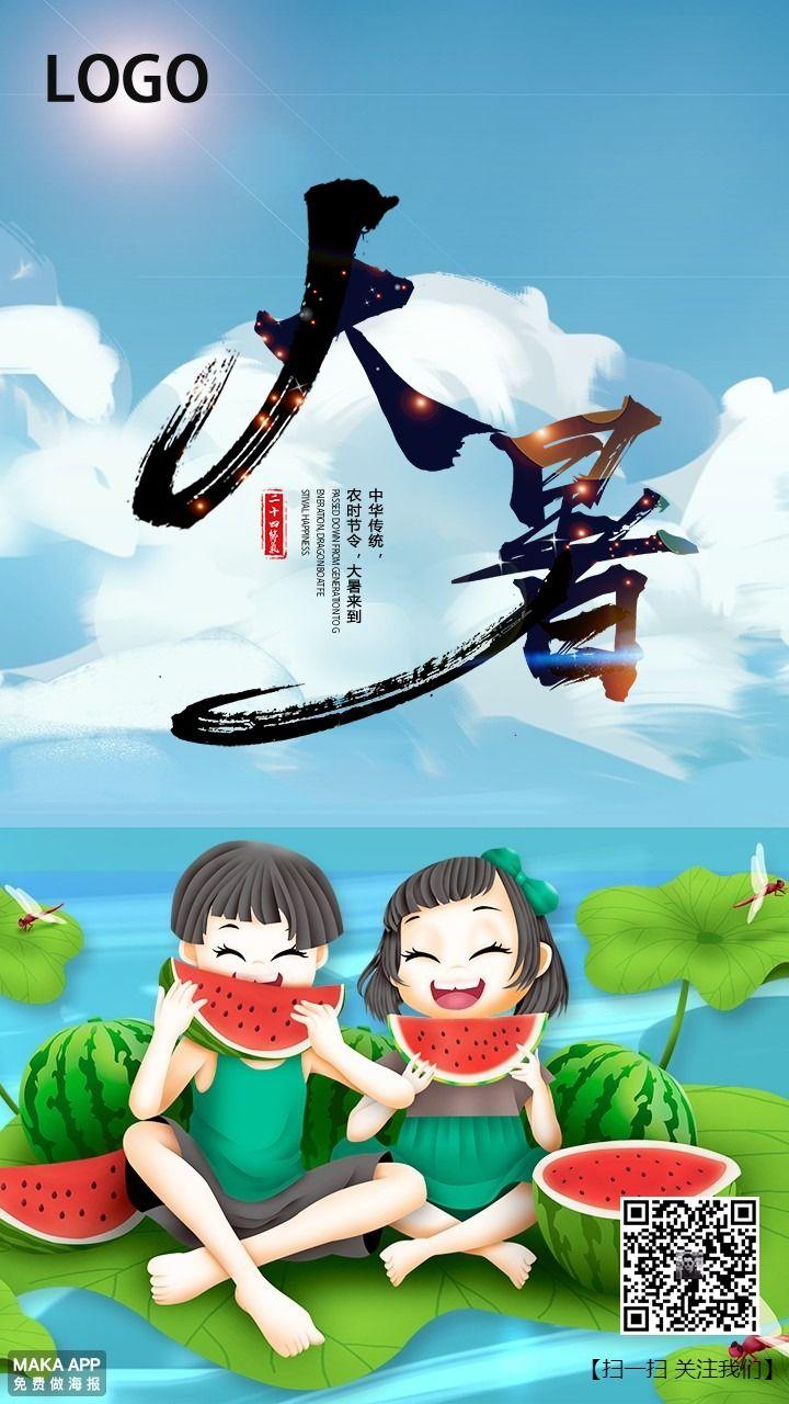 清新大暑节气海报宣传推广