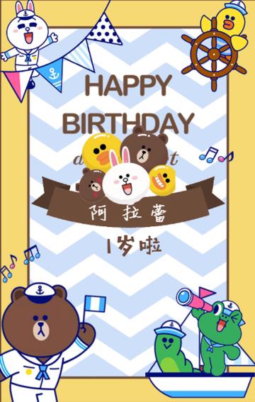 布朗熊可妮兔宝宝生日相册百日宴周岁宴日常记录