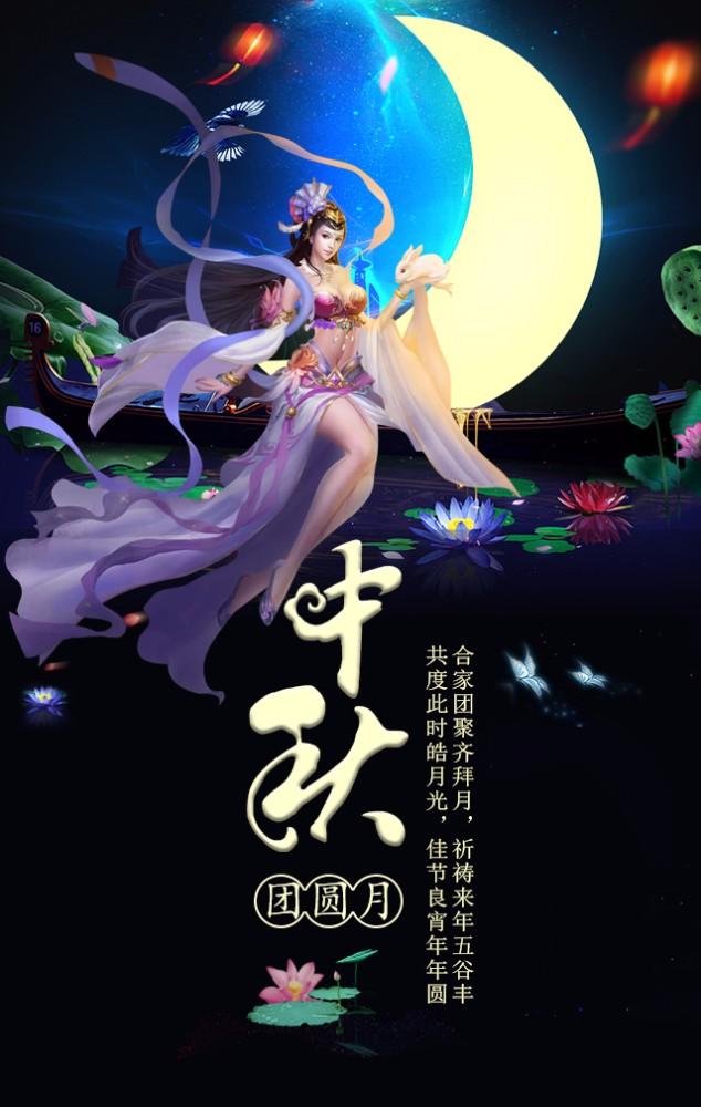 中秋节祝福贺卡