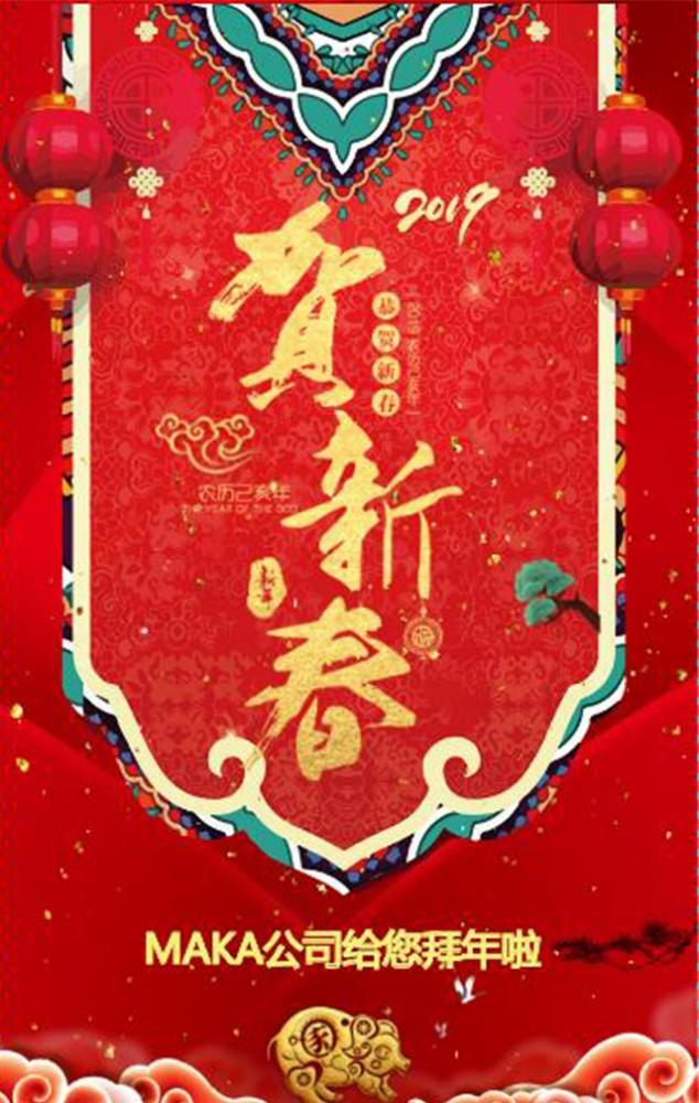 动态红金公司企业元旦春节祝福宣传贺卡