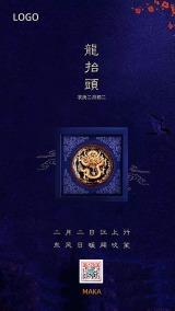轴蓝风格二月初二传统习俗节日龙抬头海报龙主题海报中国风传统节日龙抬头心情日签问候