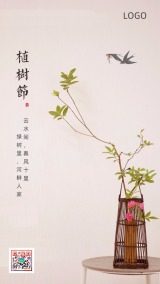国风古风植树节312国际植树节植树节武汉加油公历节日宣传朋友圈海报日签通用版