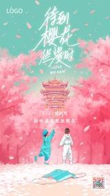 樱花植树节312国际植树节植树节武汉加油公历节日宣传朋友圈海报日签通用版