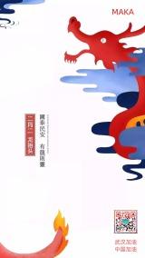 祈福二月初二传统习俗节日龙抬头海报中国风传统节日武汉加油心情日签问候