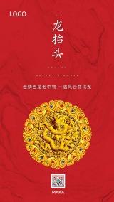 高端大气二月初二传统习俗节日龙抬头海报龙主题海报中国风传统节日龙抬头心情日签问候
