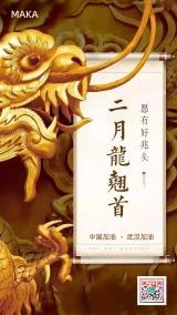 金龙二月初二传统习俗节日龙抬头海报中国风传统节日武汉加油心情日签问候