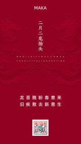 中国加油二月初二传统习俗节日龙抬头海报中国风传统节日武汉加油心情日签问候
