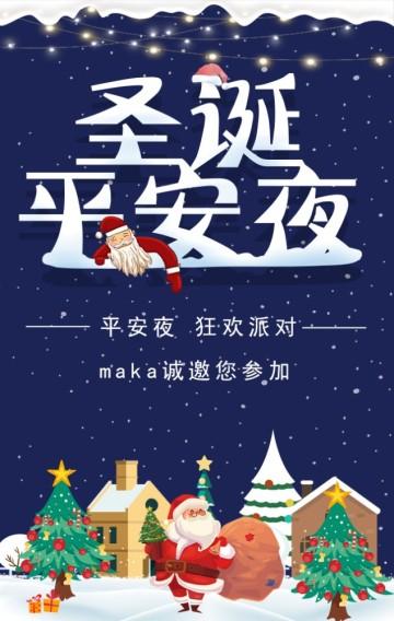 圣诞节 平安夜 活动邀请函