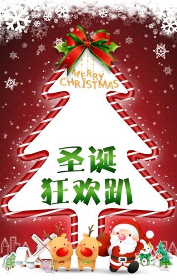 圣诞活动派对邀请函