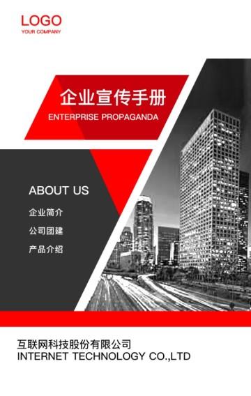 红色大气 企业宣传 企业推广  商务企业宣传介绍