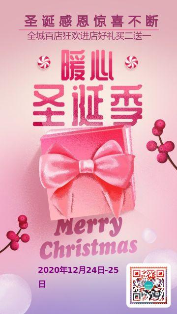 圣诞季温暖手绘风商场活动免费海报