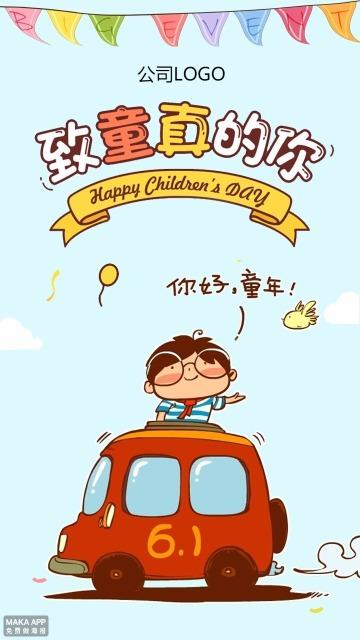 六一节快乐/儿童节快乐/致童真的你/贺卡