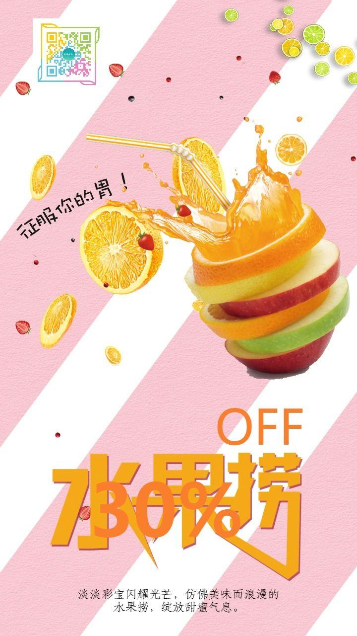 创意水果捞新店开业打折促销宣传海报
