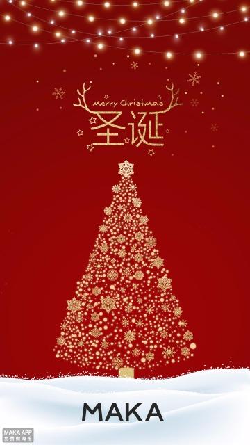 精品圣诞节企业宣传海报 企业通用