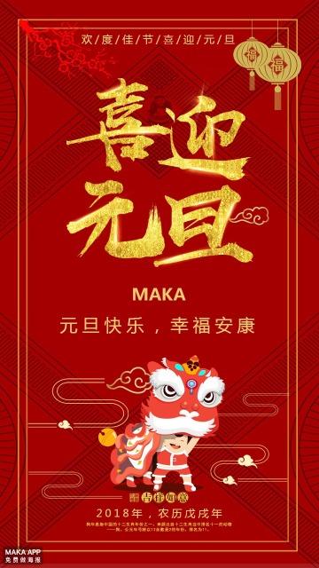 新年狗年春节公司企业个人节气贺卡