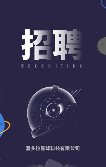 互联网潘多拉星球科技有限公司招聘与众不同的你!