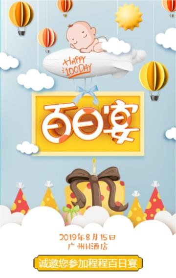 清新文艺卡通风宝宝生日满月百日周岁宴请邀请函H5