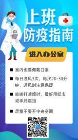 冠状病毒疫情预防上班预防知识海报
