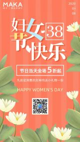38三八妇女节唯美浪漫节日祝福日签促销海报