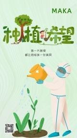植树节312节日日签文艺清新简约高端环保节日宣传海报