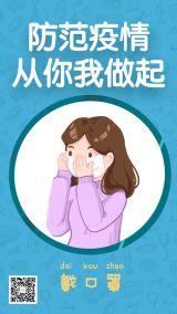 防范疫情预防新冠肺炎扁平简约健康知识戴口罩日签知识宣传海报