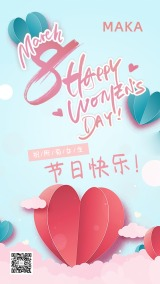 女神节38妇女节女王节女生节祝福贺卡简约大气海报
