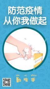 防范疫情预防新冠肺炎扁平简约健康知识勤洗手日签知识宣传海报