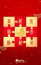鼠年恭贺新春福禄寿喜拜年贺卡