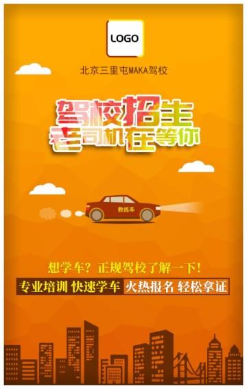 橙色时尚扁平风格通用型驾校招生模板