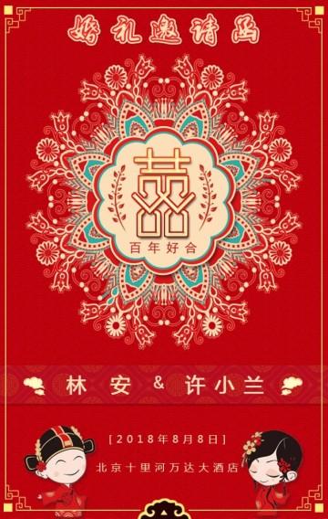 婚礼请柬中国风红色高端大气婚礼邀请函