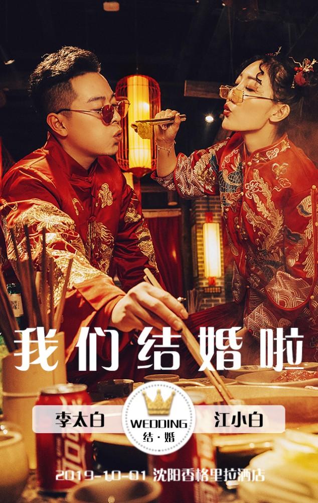 高端炫酷中式婚礼请柬结婚邀请函H5