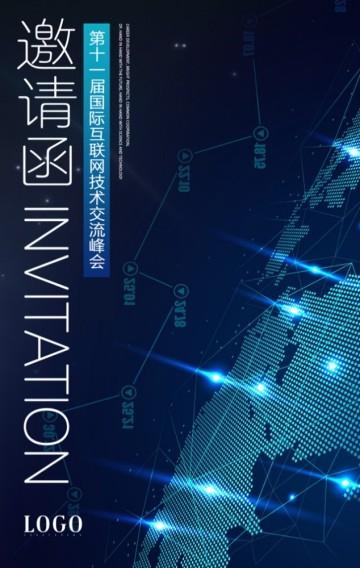 科技动感互联网IT通讯通信科技数据全球商务金融峰会会展产品发布企业宣传邀请函H5