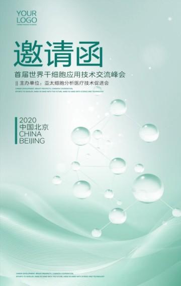 动感炫酷医学医院医疗器械技术培训峰会会议会展讲座产品发布宣传邀请函H5