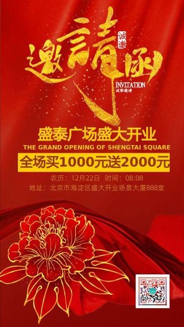 2020高端喜庆红色大型商场商超盛大开业邀请函请柬促销宣传活动
