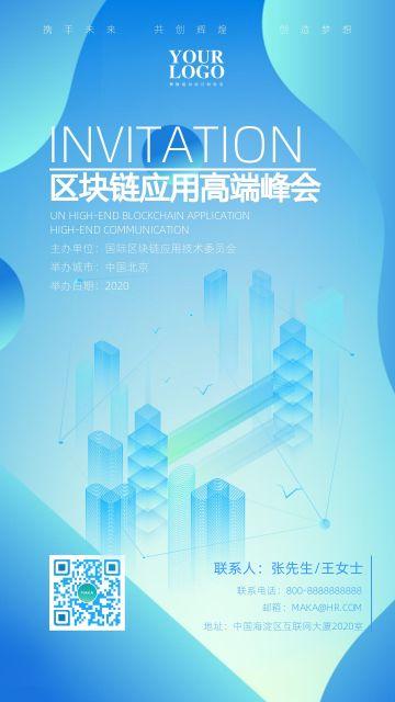 2020扁平简约蓝色互联网IT区块链金融科技商务峰会展会会议交流论坛邀请函请柬