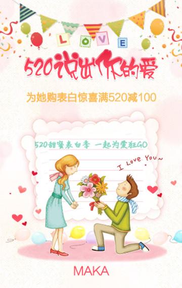 卡通520表白季商家婚庆服务产品促销活动