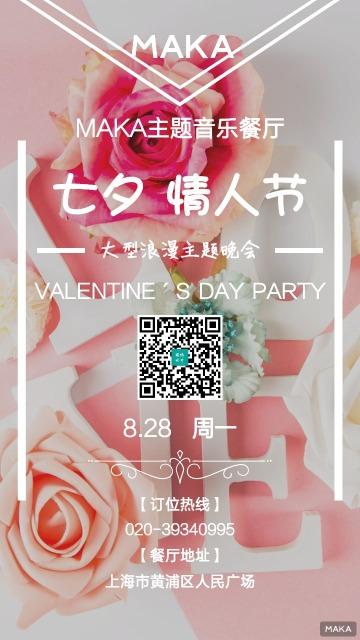 唯美简约七夕情人节餐厅活动促销宣传