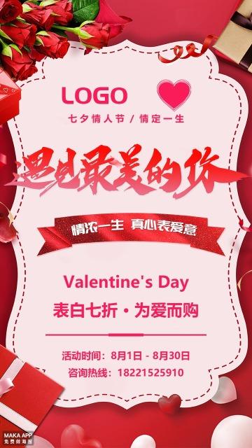 浪漫七夕情人节商家活动促销