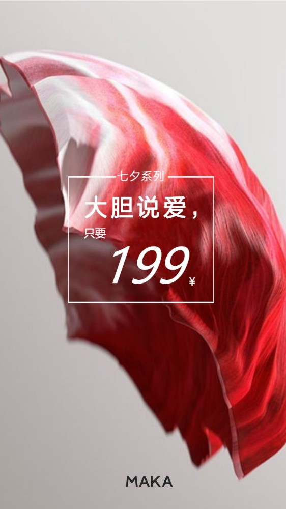 七夕鲜花促销海报