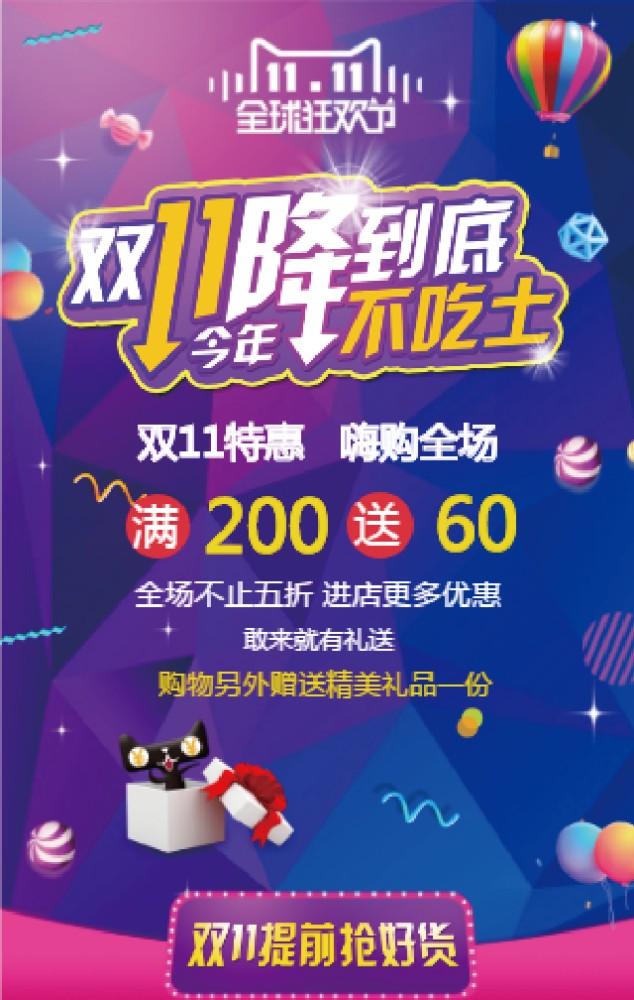 双11活动、双十一活动、双十一促销、双十一商家促销、双11购物节