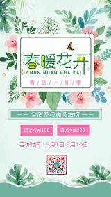 清新文艺春季上新商家活动促销海报模板