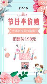 清新七夕情人节三八女神节通用打折促销活动海报模板