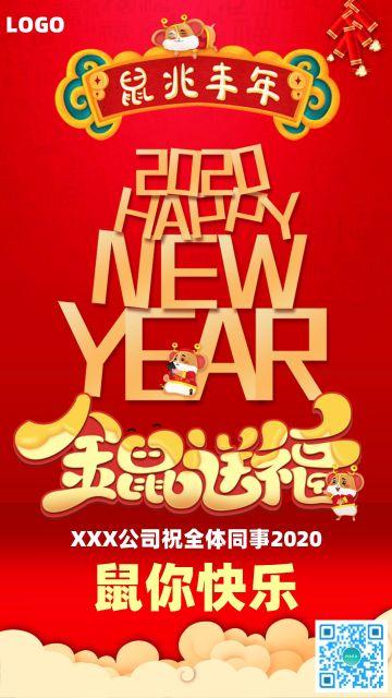 2020鼠年春节红色喜新年祝福海报