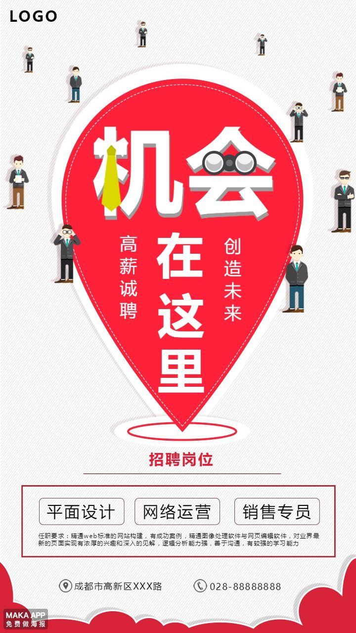 网络招聘海报
