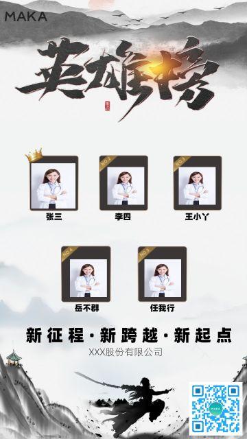 金融行业水墨中国风销售业绩成果展示海报