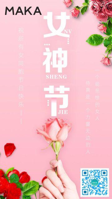 温馨大气粉色妇女节三八女神节祝福贺卡