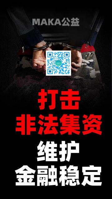 黑色大气打击非法集资宣传海报