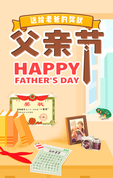父亲节 送给爸爸的奖状感恩祝福 回忆相册